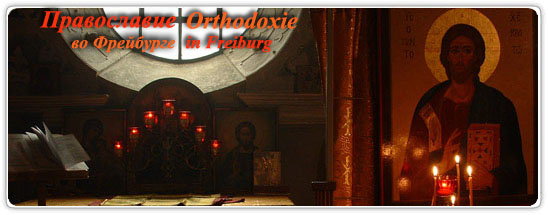Orthodoxie in Freiburg